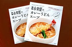 古奈屋 カレーうどんスープ パッケージ